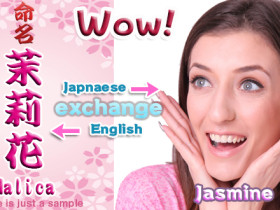 Let's Exchange English Name to Japanese Name!
