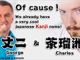 We already have a very cool Japanese Kanji name!