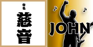 works-john 【慈音】