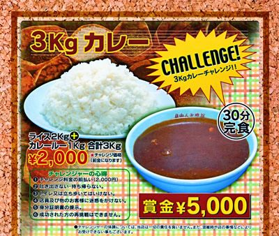 自由人舎 時館  Hokkaido Since 1980 JIKAN Curry and soft Cream.