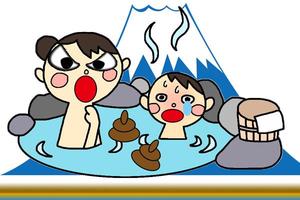 oyako-ofuro