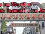 togenuki-jizo