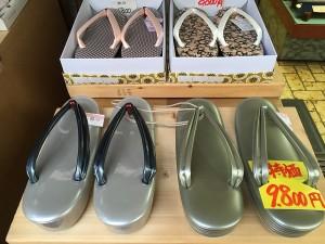 Zouri in Shimofuri Shoppinng Street