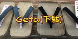 Japanese Traditional Footwear Geta.
