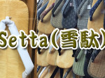 Japanese Traditional Footwear Setta(雪駄)