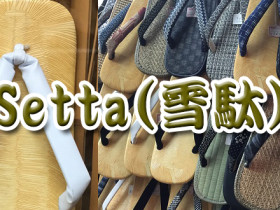 Japanese Traditional Footwear Setta(雪駄)