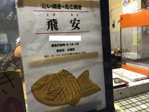 Taiyaki-Takoyaki-Tobiyasu