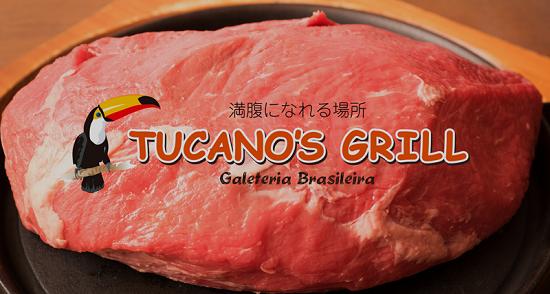 Tucano's Gril